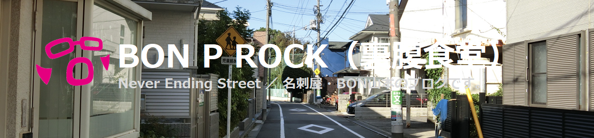 BON P ROCK(裏腹食堂)